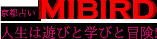 京都占いMIBIRD人生は遊びと学びと冒険